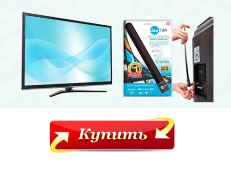 Как заказать дешевая антенна для цифрового телевидения