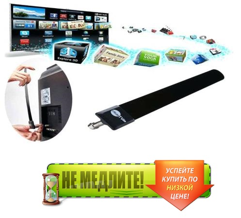 Как заказать дешевая цифровая антенна для телевизора